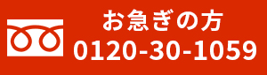 お急ぎの方はこちらから 0120-30-1059