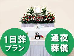 市民葬プラン27.5