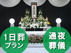 市民葬プラン37.5