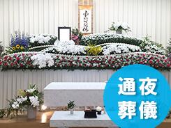 市民葬プラン118
