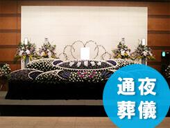 市民葬プラン178