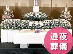 市民葬プラン68.8