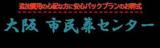 家族葬・葬儀なら大阪市民葬センター|大阪市・堺市の斎場で格安費用のお葬式